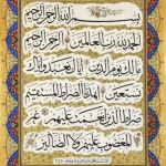 Keistimewaan dan Keutamaan Surah al-Fatihah